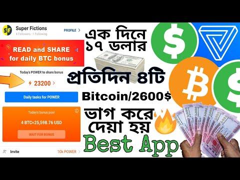 বাংলাদেশে মোবাইল দিয়ে টাকা আয় এর Best App- Pivot | Best Mobile Earning App of 2018 (Bitcoin) ✓