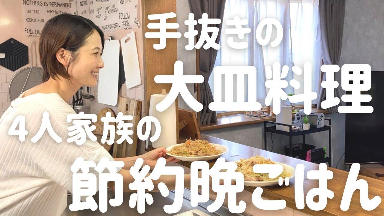 【手抜き晩ごはん】アラフォー主婦が作る大皿料理4人家族の節約晩ごはん~Japanese fun dinner ~