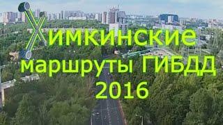 Химкинские маршруты ГИБДД 2016. Часть 1