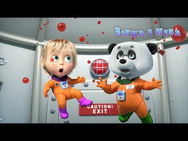 Маша та Ведмідь:  Зірка з неба (Трейлер) Masha and the Bear