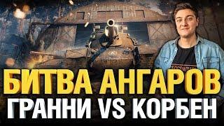Битва Ангаров #4 - Гранни VS Корбен