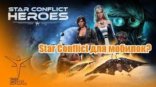 Star Conflict Heroes - ЧТО ТЫ ТАКОЕ?