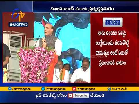 Rajnath Singh Address  Sankalpa Sabha | BJP Public Meeting | Nizamabad
