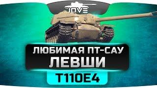 Любимая ПТ-САУ Левши! Как играть на Т110Е4 и зачем он нужен?