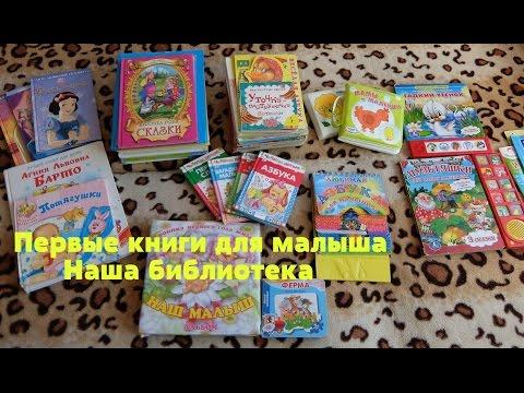 Первые книги для малыша от 0 до 2 лет. Какие выбрать? Наша библиотека
