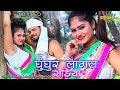 Gungur lagal shdiya lele ayha khortha star new Singer-Gunja & Gabbu bhai ready