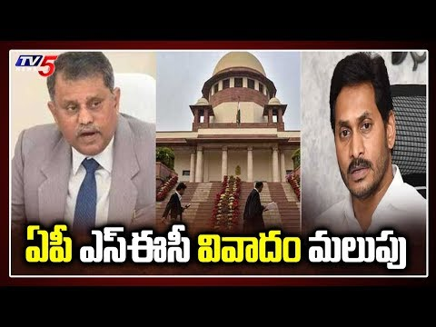 AP SEC Issue: New Twist in Nimmagadda Ramesh Kumar Case | CM Jagan | TV5 News