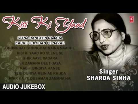 """ किसी की याद "" - शारदा सिन्हा | OLD BHOJPURI AUDIO SONGS JUKEBOX | KISI KI YAAD ""SHARDA SINHA"""