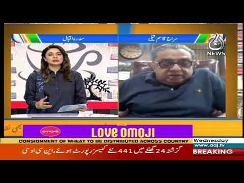Aaj Pakistan With Sidra Iqbal | 2 August 2020 | Aaj News | AJ1F