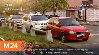 Смотреть видео Парковочные каникулы в Москве закончились - Москва 24 онлайн