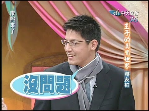 2005.01.26康熙來了完整版(第五季第14集) 王子的真實世界-蔣友柏