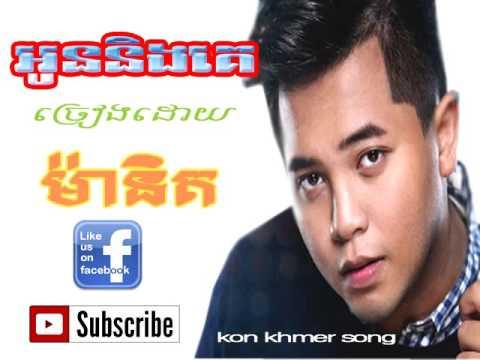 Oun Neng Ke By Manith | អូននិងគេ ច្រៀងដោយ ម៉ានិត
