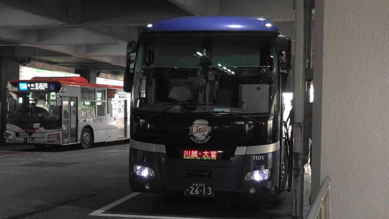 2019 高速バス 西武バス 新潟→川越・大宮 万代シテイバス ...
