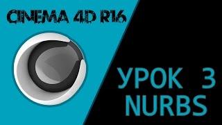 CINEMA 4D R16 - Урок 3 - NURBS объекты