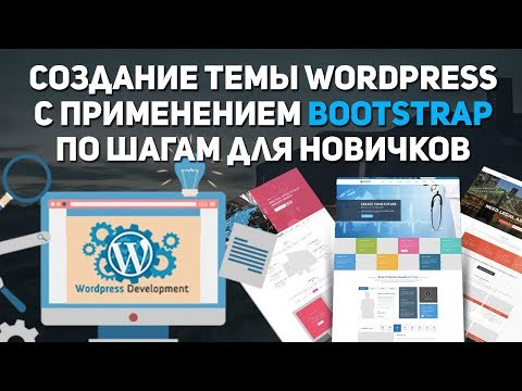 Создать шаблон wordpress bootstrap