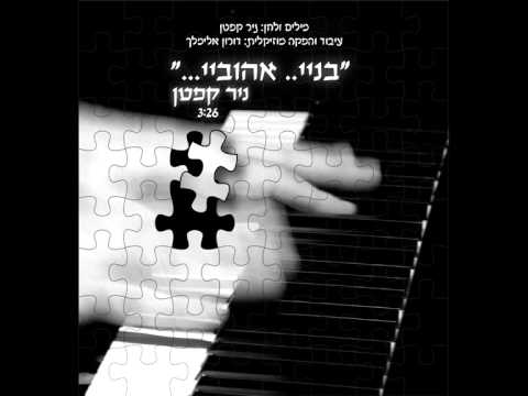 ניר קפטן בניי אהוביי | Nir Kepten My Sons Loved Ones - Bonai Ohuvai