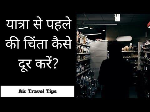Travel se pahle ki ghabrahat kaise door karen - Travel Anxiety tips Hindi usefuldailytips.com