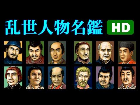 [HD] 乱世人物名鑑 - 信長の野望 覇王伝(3DO版)