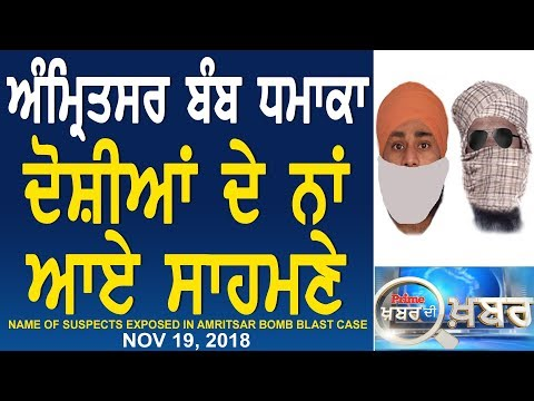 Prime Khabar Di Khabar 610 Name of Suspects Exposed in Amritsar Bomb Blast Case