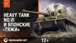 Heavy Tank No.VI и японские «тяжи» thumbnail