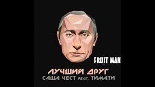 Мой лучший друг это президент Путин - Тимати feat Саша Чест   BLACK STAR inc.