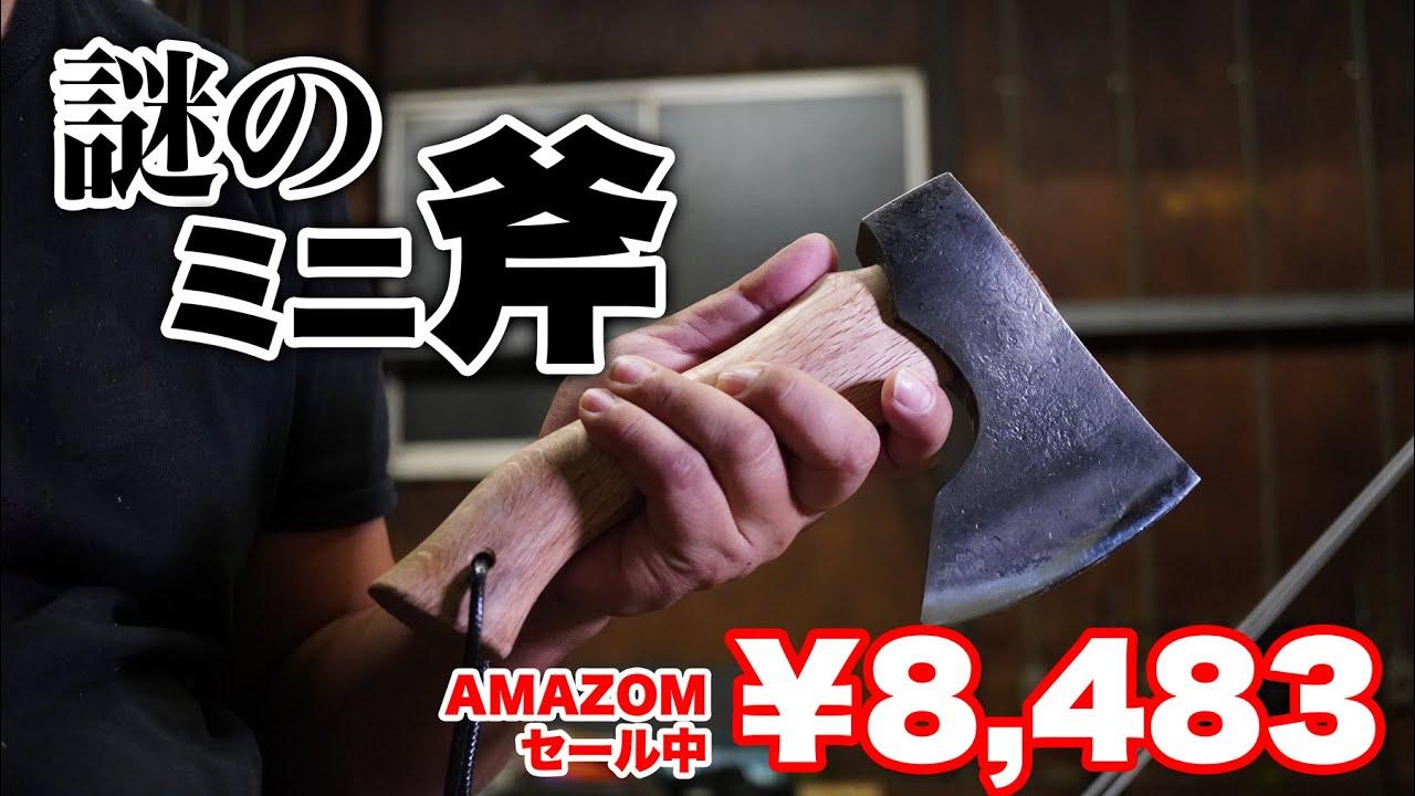 【キャンプギア】AMAZONで見つけた激安のミニ斧がカッコ良かったので紹介します。<SWAG GEAR ショートハチェット>
