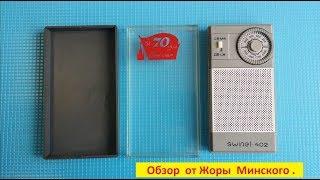 Радиоприёмник  SWIREL (СВИРЕЛЬ) -402 TENTO  . Обзор .  Моя коллекция радиоприёмников  . № 84