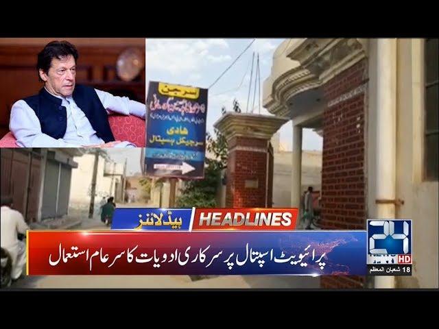 News Headlines | 5:00am | 24 April 2019 | 24 News HD