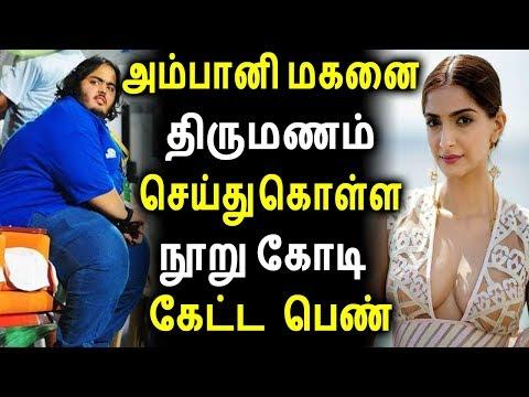 அம்பானி மகனை திருமணம் செய்து கொள்ள நூறு கோடி கேட்ட பெண்   Tamil Cinema News Kollywood   TAMIL STICK