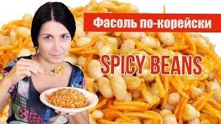 фасоль по-корейски - вкусный постный салат! / Korean style navy beans recipe  English subtitles