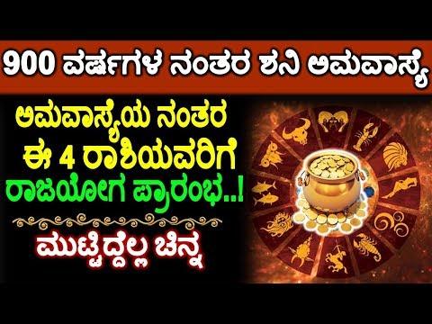 900-ವರ್ಷಗಳ-ನಂತರ-ಶನಿ-ಅಮವಾಸ್ಯೆ,-ಅಮವಾಸ್ಯೆಯ-ನಂತರ-ಈ-4-ರಾಶಿಯವರಿಗೆ-ರಾಜಯೋಗ-ಪ್ರಾರಂಭ..!-ಮುಟ್ಟಿದ್ದೆಲ್ಲ-ಚಿನ್ನ
