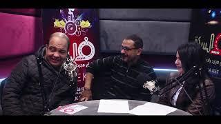 برنامج قعدة نجوم مع النجم شريف باهر والمذيعه نسمهار الصغير والنجم محمد نجاتي  على راديو فالسكه