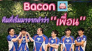 ประวัติทีม เบคอน(Bacon)  เป็นที่2 ของโลกมันไม่ง่ายยย !!!