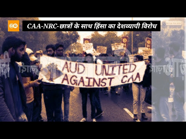 University Protests Against CAA-NRC