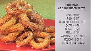 Пончики из заварного теста / Французские пончики рецепт / Французские пончики / Глазурь для пончиков