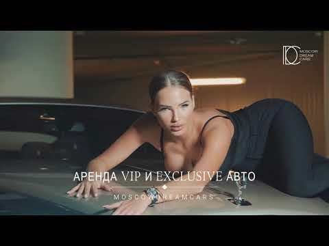 Аренда VIP автомобилей