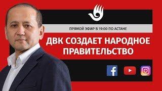 ДВК СОБИРАЕТ КОМАНДУ, КОТОРАЯ СМЕНИТ РЕЖИМ НАЗАРБАЕВА/ 1612