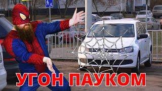 Угон пауком