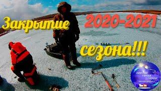 Закрытие сезона зимней рыбалки 2020 2021гг