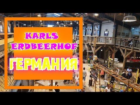 Карлс Эрдберхоф (Karls Erdbeerhof) Германия. Путешествие. Отдых. Экскурсия. Жизнь в Германии