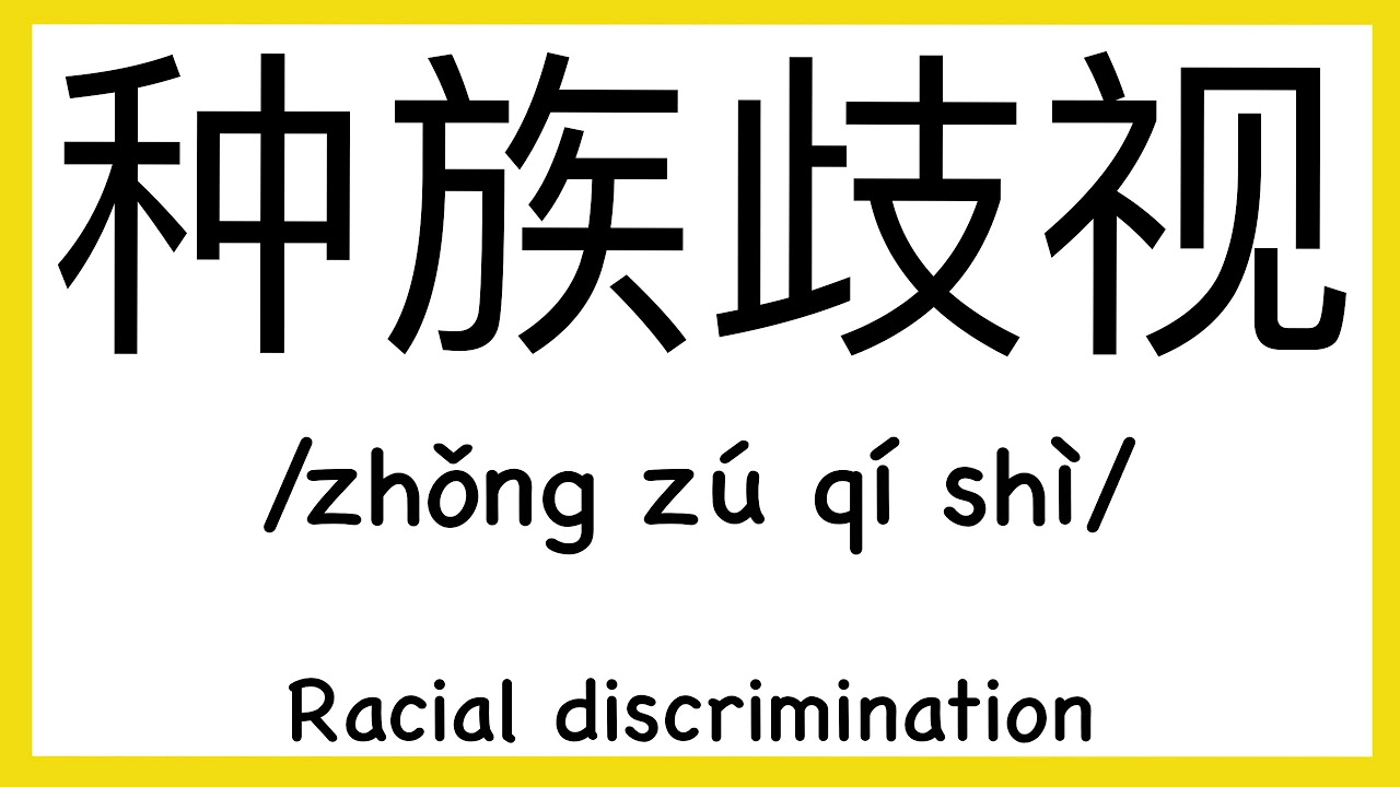 """How to pronounce """"Racial discrimination"""" in Chinese/ How to pronounce 种族歧视"""