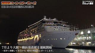 豪華客船スーパースターヴァーゴに乗ってきた! /SuperStar Virgo(Star Cruises)