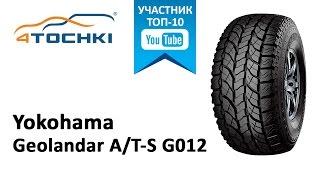 Обзор шины Yokohama Geolander A/T-S на 4 точки. Шины и диски 4точки - Wheels & Tyres 4tochki(, 2016-03-15T13:07:09.000Z)