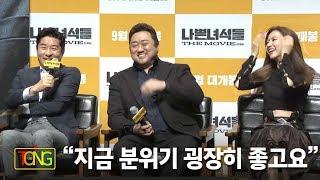 (ENGSUB) [그것이 알고싶다] -나쁜녀석들 편- : 배우에 대한 은밀한 제보는? @영화 '나쁜 녀석들: 더 무비' 제작보고회 (김상중, 마동석, 김아중, 장기용) [통통TV]