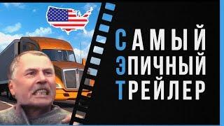 Унылые дальнобойщики American Truck Simulator - Самый Эпичный Трейлер