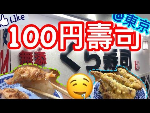 【東京美食】無添くら寿司 | 100円壽司 | 好抵食 | 仲有嘢玩!