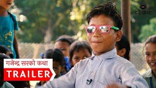 ट्रेलर - गजेन्द्र सरको कथा । Trailer - Gajendra Sirko Katha । Herne Katha