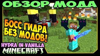ч.268 - Босс Гидра без модов!!! (Hydra in Vanilla Minecraft) - Обзор мода