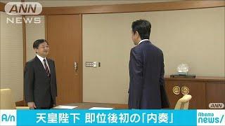 天皇陛下が即位後、初めて総理大臣から国内外の情勢について報告を受け...