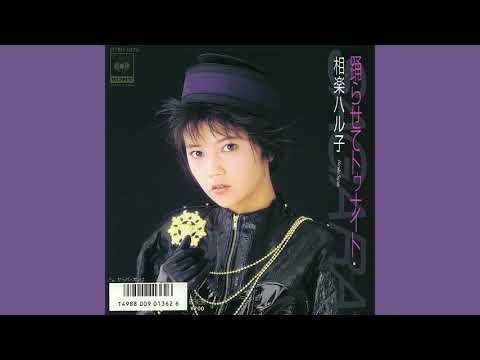 相楽ハル子「ヤッパ・オンナ」1986
